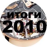 Главные события 2010 года