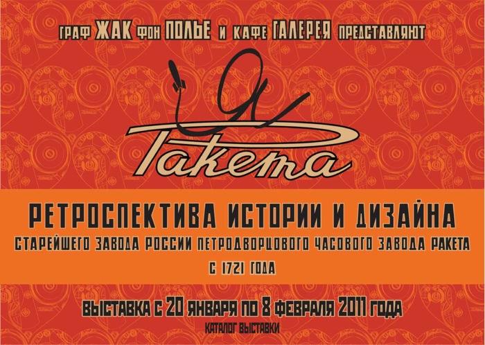 Ретроспектива истории и дизайна старейшего завода России Петродворцового Часового Завода Ракета