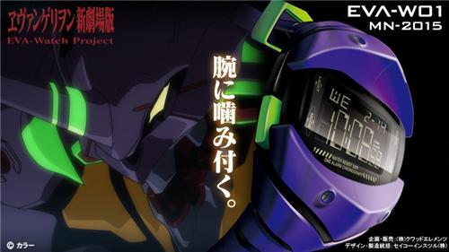 Часы по одноименной японской аниме
