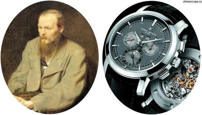 Vacheron Constantin — Достоевский