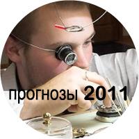 Часовщики про 2011 год