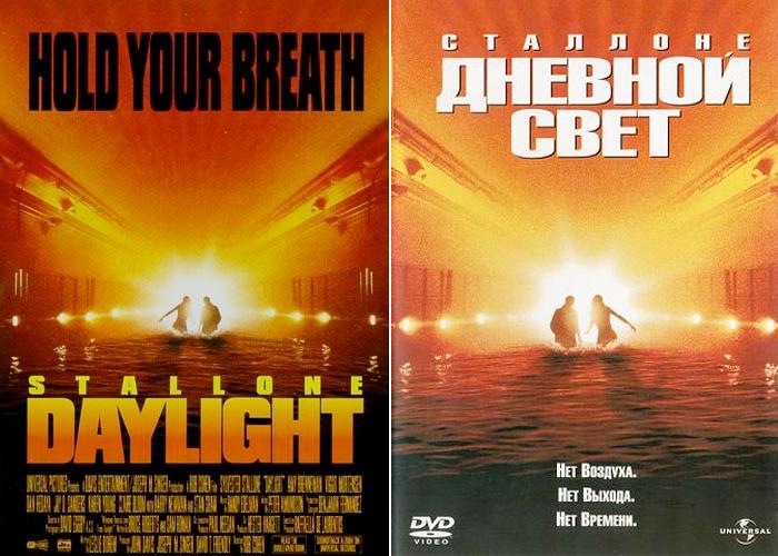 Daylight афиша