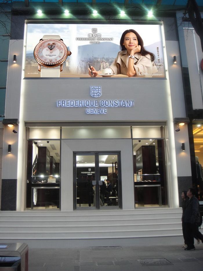 Frederique Constant  Boutique