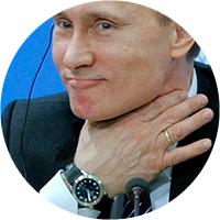 Такие как у Путина
