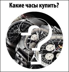 Какие часы выбрать?