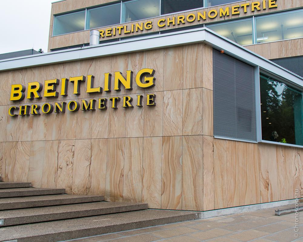 Breitling Chronometrie Museum