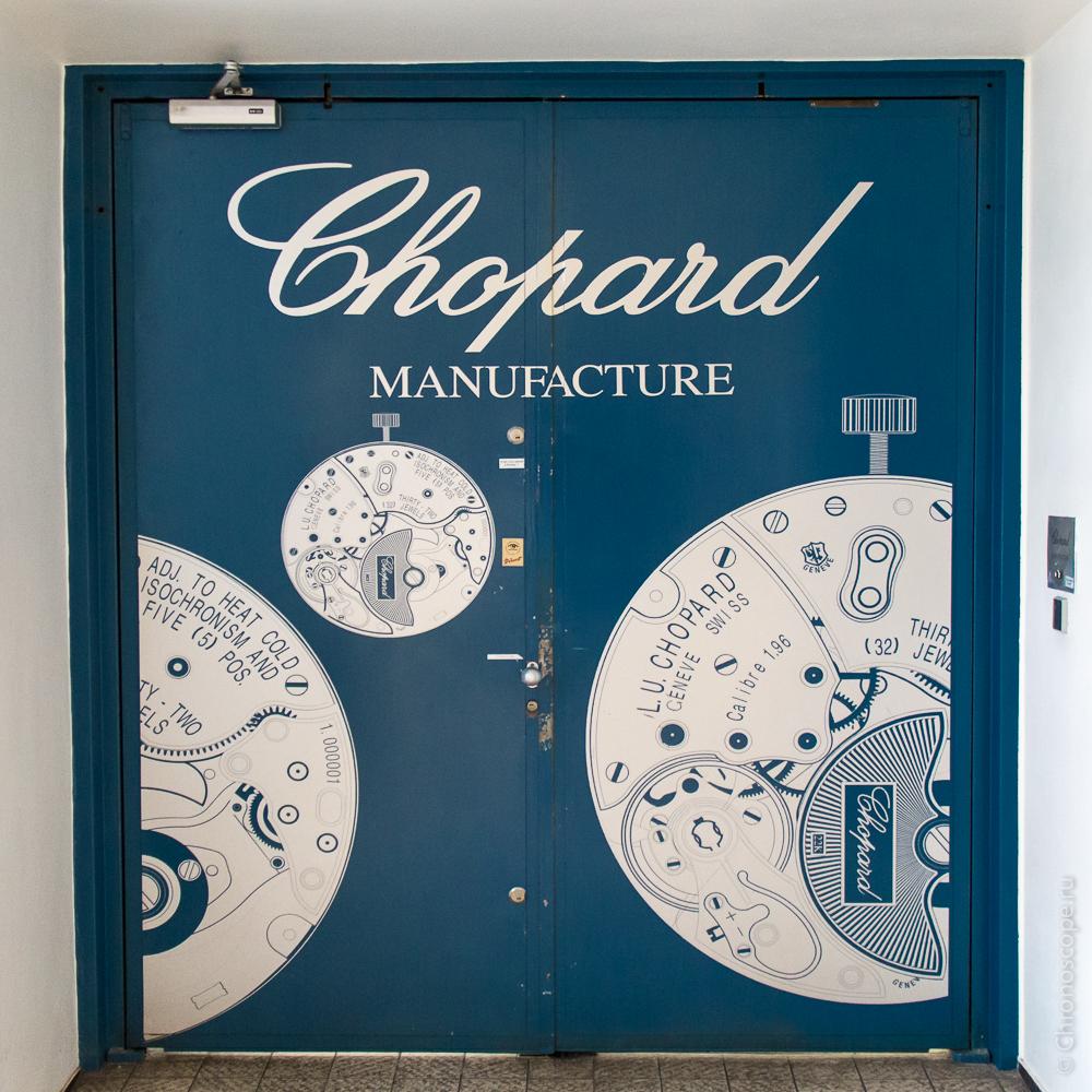 chopard-manufacture_-3